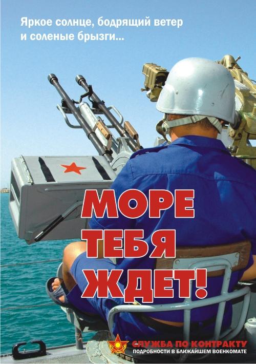 моряк казахстанский флот
