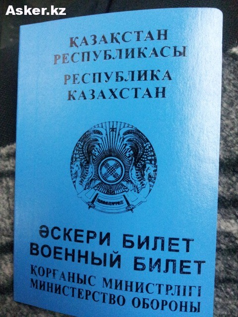 военный билет казахстана