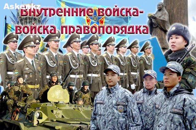 внутренние войска казахстана