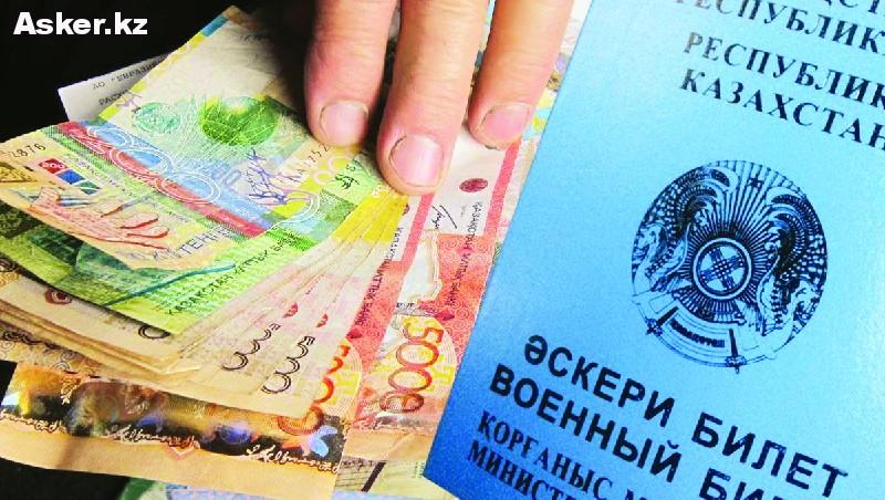 Павлодарская область: О продаже военного билета за 800 тысяч тенге заявили в АДГСПК